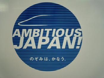 AMBTIOUS JAPAN!