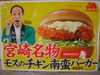 チキン南蛮バーガー広告