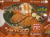 メジャーカレー丼ワールドチャンピオンクラス看板